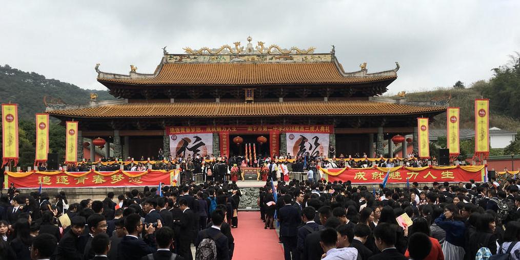 千名高三生在孔庙参加高考誓师大会