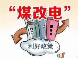 """太原尖草坪区""""煤改电""""工程竣工"""