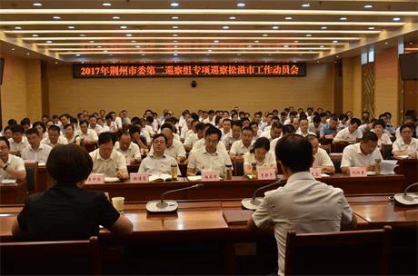 荆州市委第二巡察组进驻松滋市开展三个专项巡察