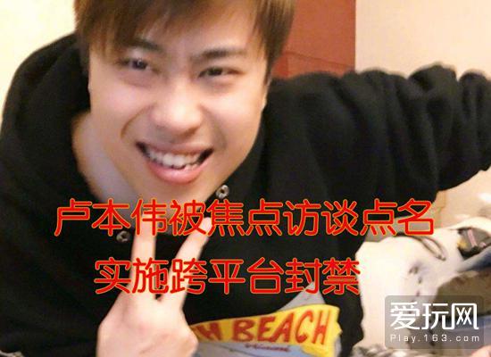 央视焦点访谈点名绝地求生主播卢本伟 被跨平台封禁