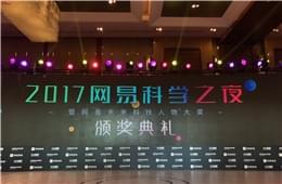 2017网易科学之夜