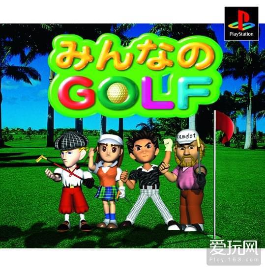 游戏史上的今天:亲民体育游戏代表《大众高尔夫》