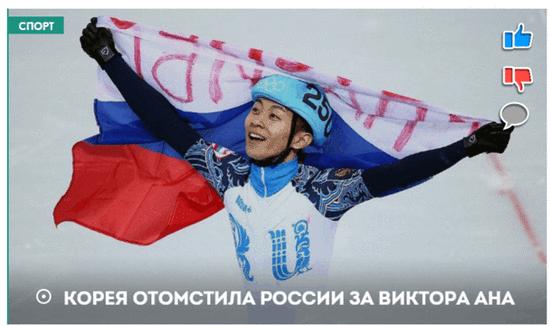 韩国复仇俄罗斯 两俄籍运动员将代表韩国出战冬奥