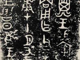 """""""前纸张""""时代和""""非书写""""时代的线条审美意识"""