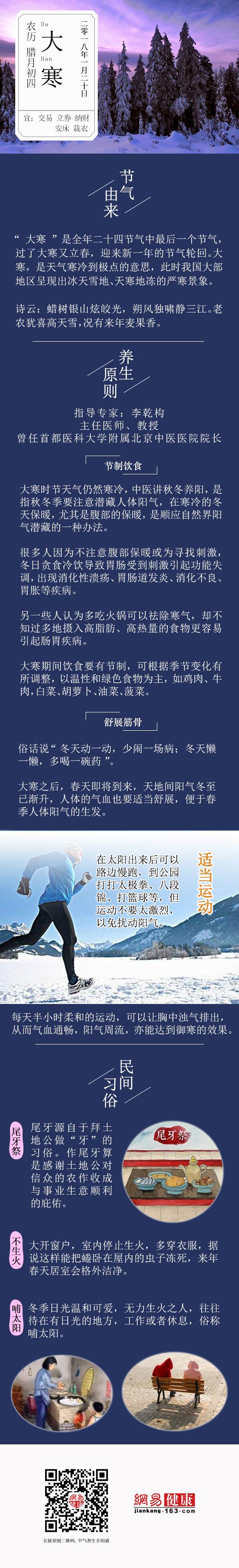 大寒:最末节气迎新年 节制饮食舒筋骨