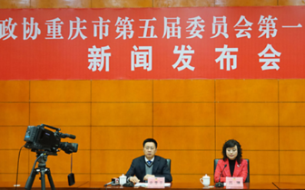 市政协将选举政协重庆市第五届委员会主席