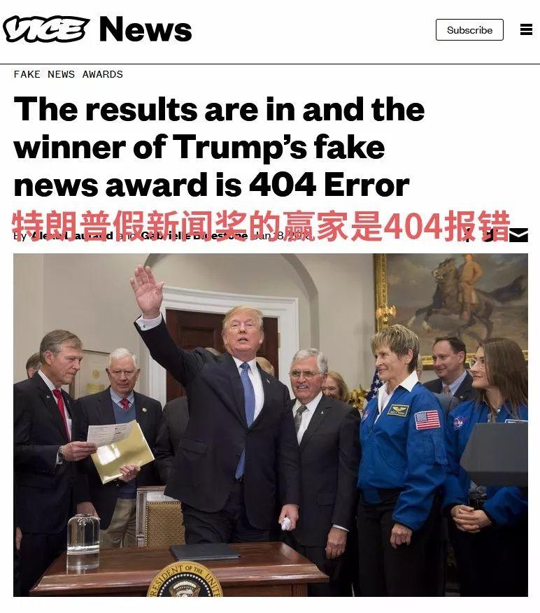 """特朗普发布美媒体""""假新闻""""奖 最重要奖项不出预料"""