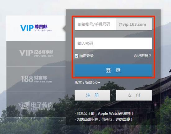 如何通过163首页登录VIP邮箱