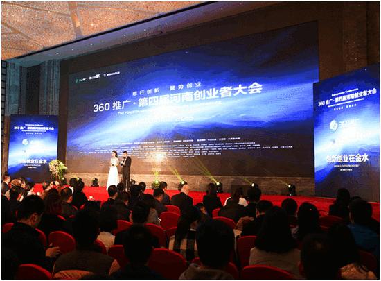 2017第五届中国(河南)创业者大会将于9月10日隆重举行图2
