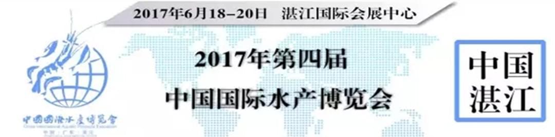 2017湛江水博会
