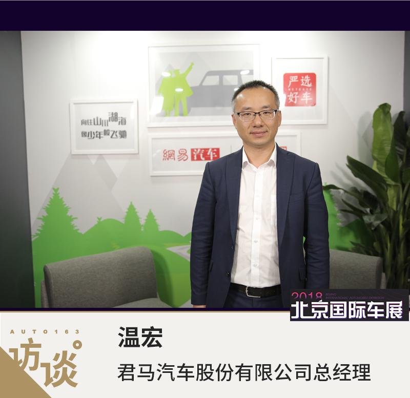 温宏:2018年君马销量目标将突破10万台