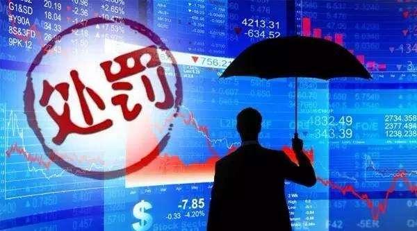 """昔日""""操盘手""""遭罚13亿警示:操纵市场将被严查"""