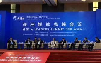 40国媒体大咖齐聚盛会 亚洲文明对话碰撞智慧火花