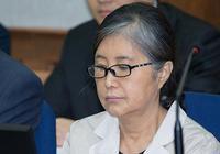 崔顺实帮助女儿走后门进名校 二审宣判获刑3年