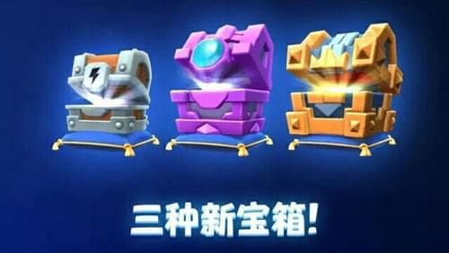 皇室战争横向对比:三种新宝箱哪个更超值