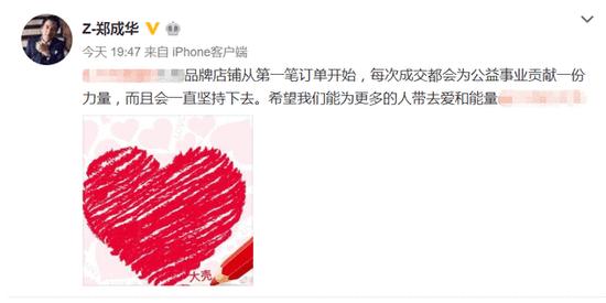 郑爽爸爸称卖面膜将支持公益 希望传递爱与力量