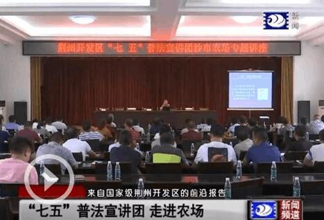 """荆州开发区""""七五""""普法宣讲团走进农场 提高法律素质"""