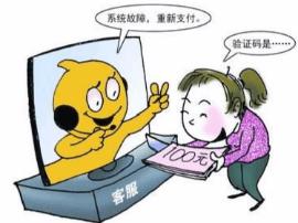 太原反诈骗:假客服诈骗来袭 勿点击不明链接