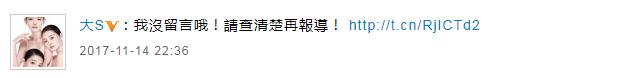 大S否认曾评论李嫣是没妈的孩子:我没留言!
