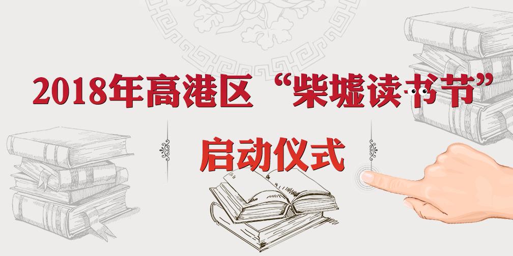 """2018年高港区""""柴墟读书节""""启动仪式"""
