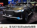 法兰克福车展:宝马X7/Isabella领衔 法兰克福车展概念车