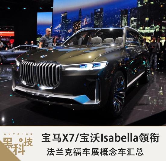 宝马X7/Isabella领衔 法兰克福车展概念车