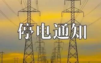 请周知 22日-24日 安国这些地方计划停电