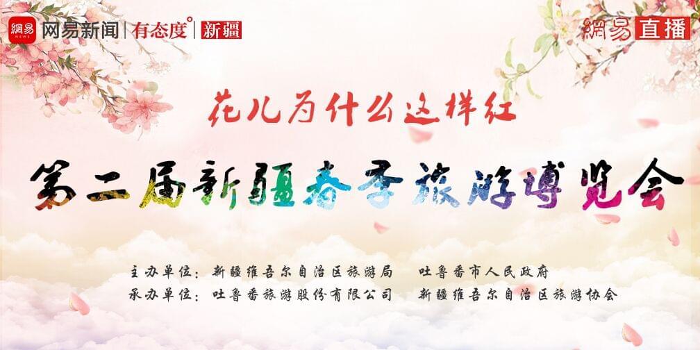 直播   第二届新疆春季旅游博览会