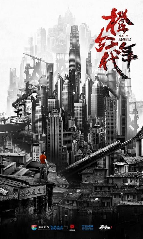 《橙红年代》首曝海报 热血IP点燃黑白城市森林