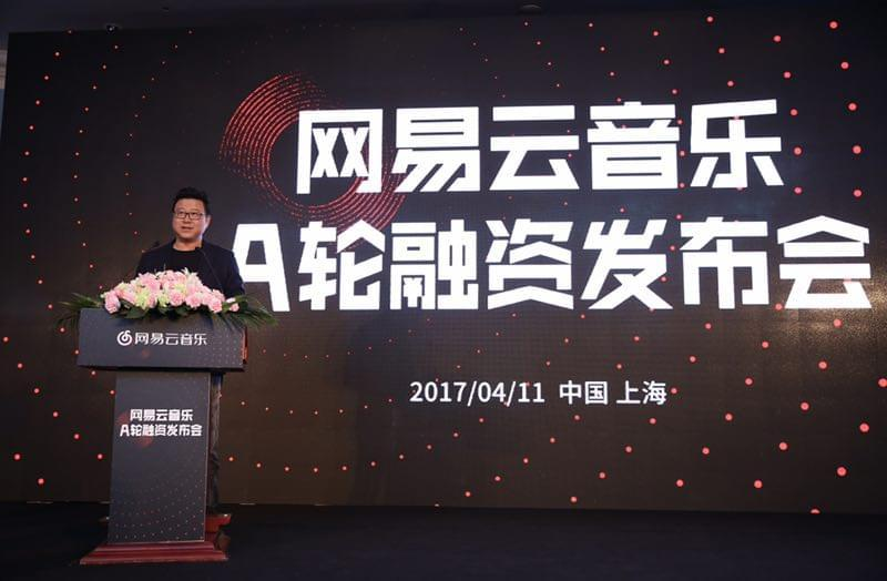 网易云音乐完成7.5亿元A轮融资 估值达80亿元