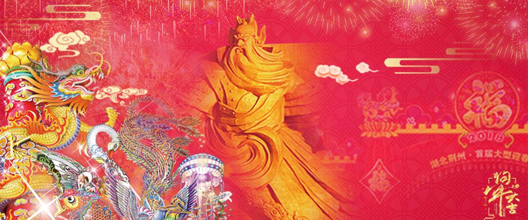 2018荆州关公义园迎春灯展暨财神庙会