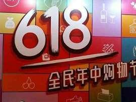 泰一数据:玩转新零售元年之战,京东618是怎么做的?