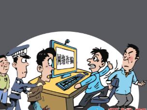 广东男子参与诈骗一百多万获利1万 结果被判刑7年