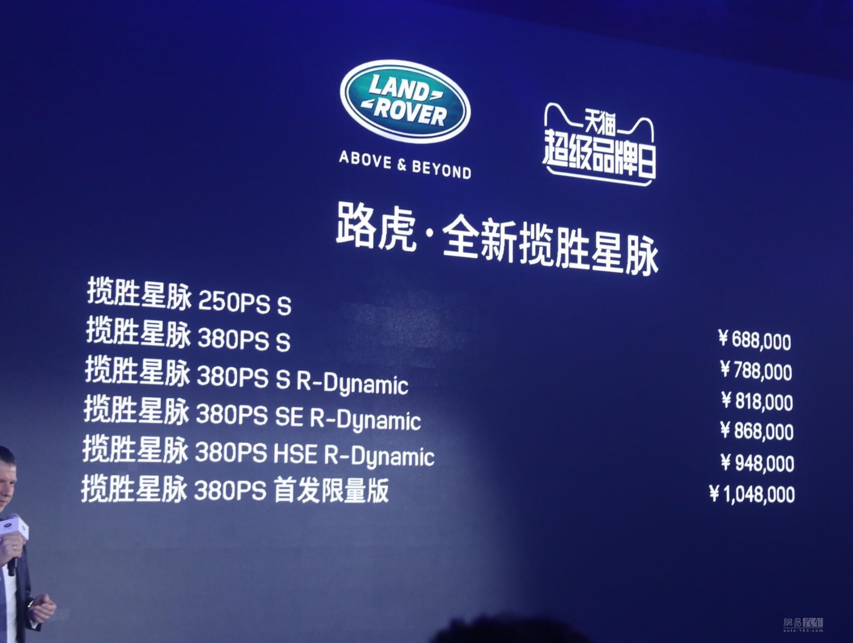 首批推出6款车型 揽胜星脉售68.8万元起