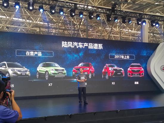 售价6.38万元起 陆风X2小型SUV正式上市