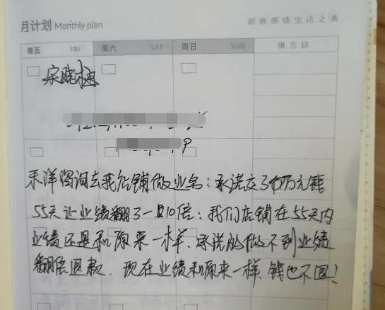 美业新骗局 禾洋咨询骗局曝光