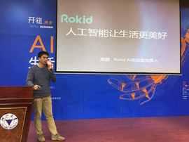 Rokid高鹏:人工智能凭什么吸引你?