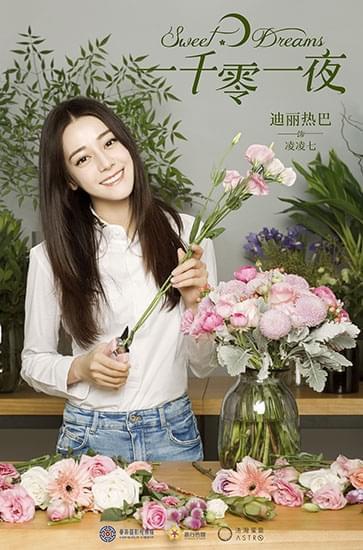 《一千零一夜》首款海报曝光 迪丽热巴清新少女风吸睛