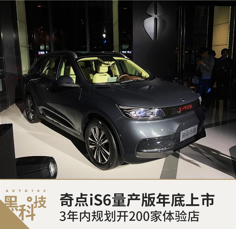 奇点iS6量产版车型年底上市  3年内开200家体验店