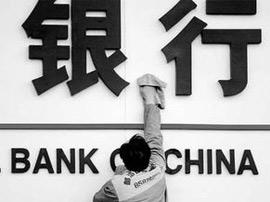 前三季余额仅增1.96万亿近腰斩 银行转型调结构