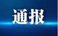合浦县通报四起扶贫领域方面典型违纪问题