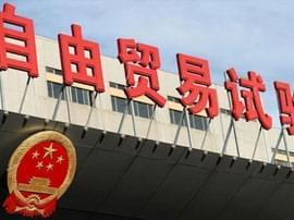 """上海自贸区""""涨停脚印""""或是雄安新区榜样"""