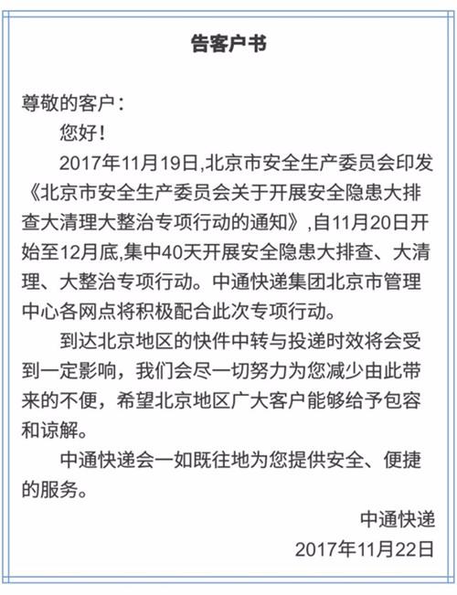 北京开启40天大排查 申通等4家快递时效将受影响