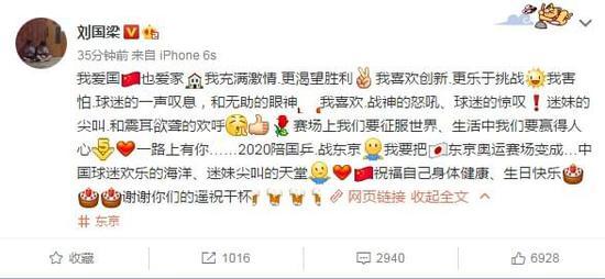 刘国梁41岁生日许愿:把东京变中国球迷欢乐海洋