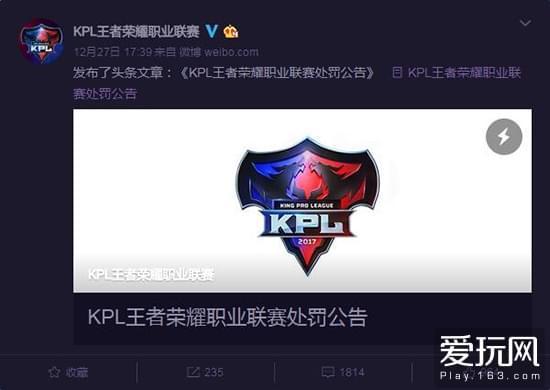 农药版五五开 KPL最佳中单因恶意掉分遭腾讯禁赛