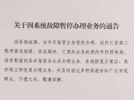 深圳新老司机注意:车辆管理所暂停办理业务