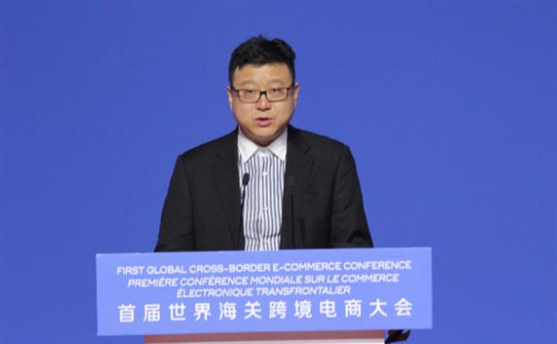 网易考拉参与制定全球跨境规则 丁磊推广中国智慧