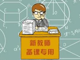 陕州区教研室举行集体备课现场会