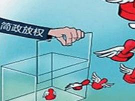 放开放活 简政放权 :降低准入门槛 营造宽松的营商环境