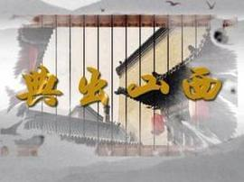 中华文明《典出山西》第一期:斗南一人